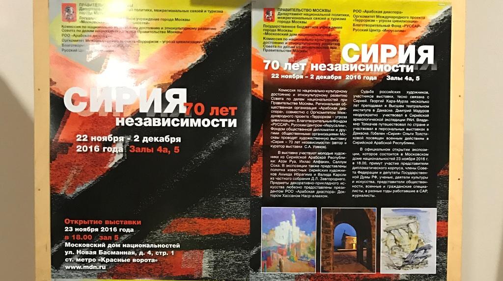 Посольство Южной Осетии приняло участие в церемонии открытия художественной выставки «Сирия – 70 лет независимости»