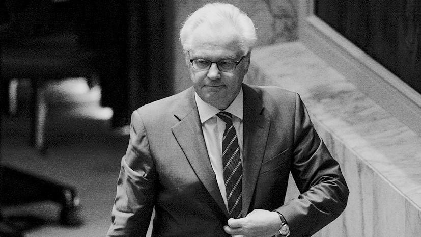 Посольство РЮО в РФ скорбит в связи с кончиной Постоянного представителя Российской Федерации при ООН Виталия Чуркина