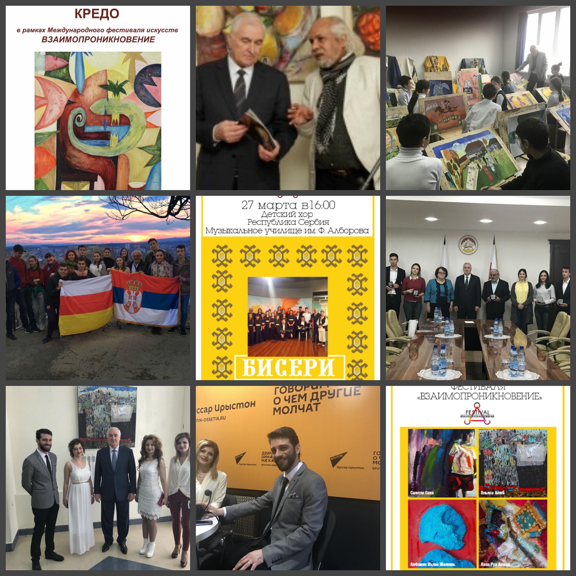 В Цхинвале прошел Первый международный фестиваль искусств