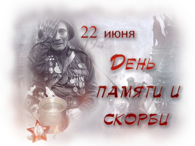 Памяти героев: 1418 дней Великой Отечественной войны