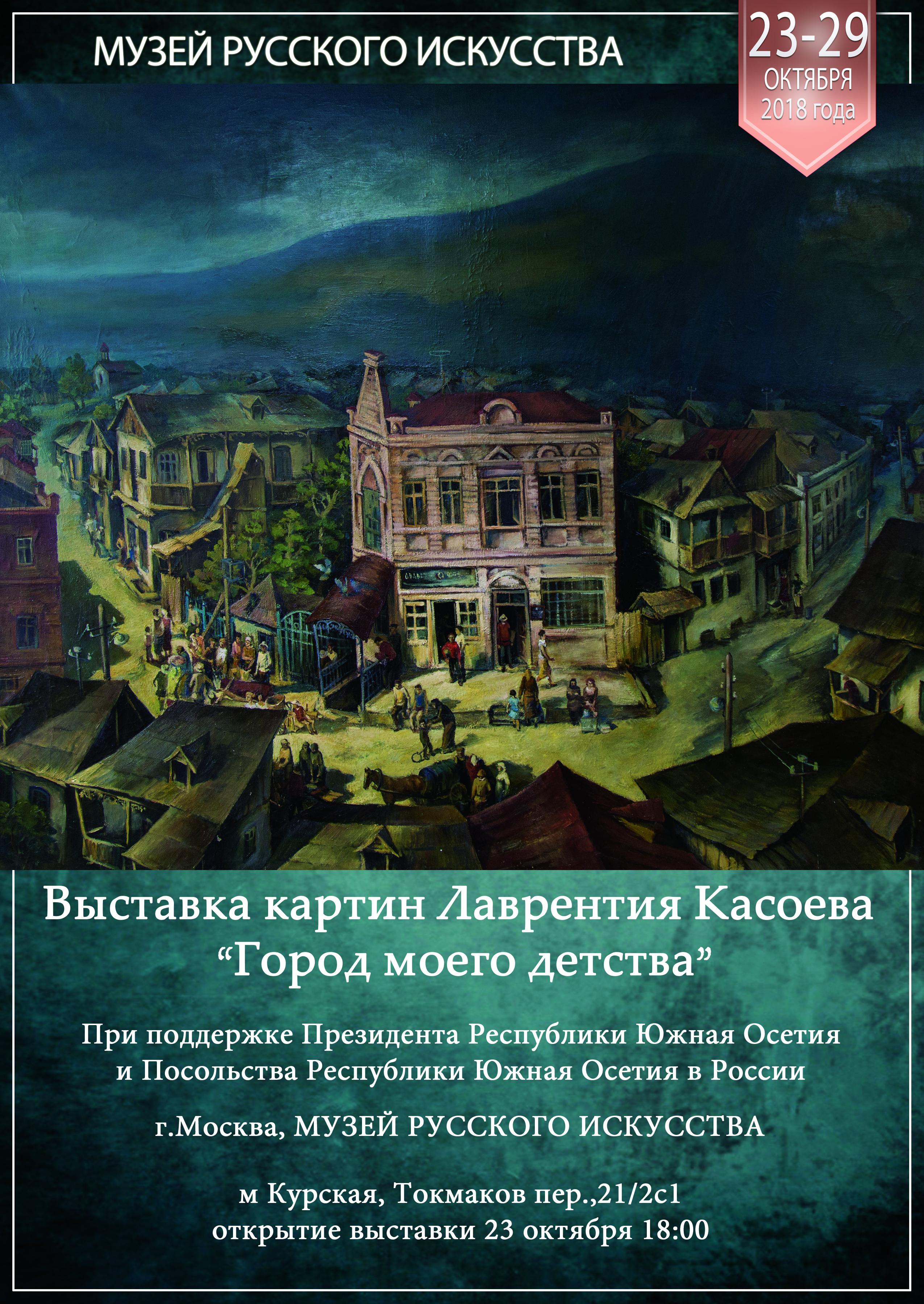 В Москве состоится выставка Лаврентия Касоева