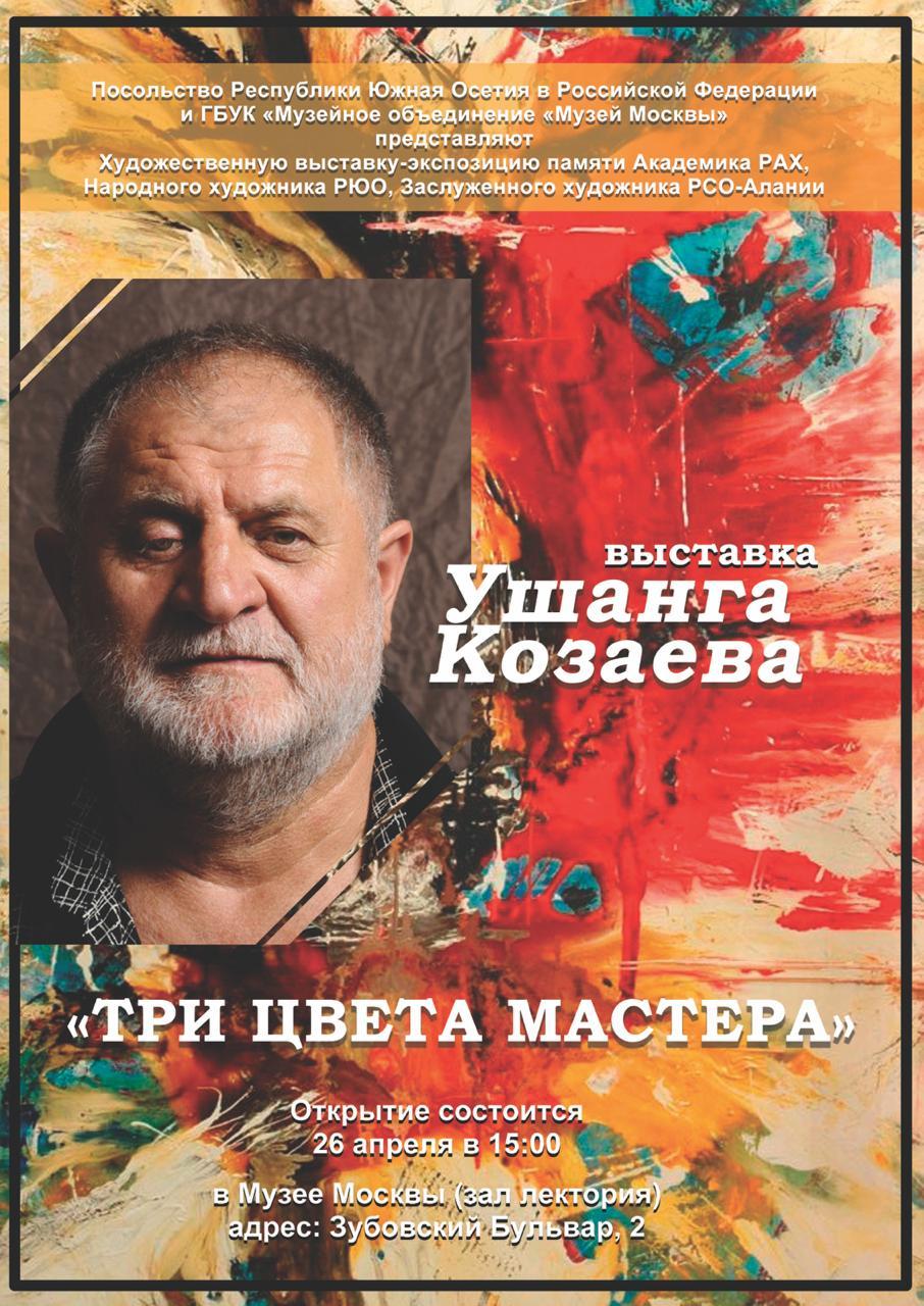 Памяти Ушанга Козаева Посольство представляет выставку в Москве