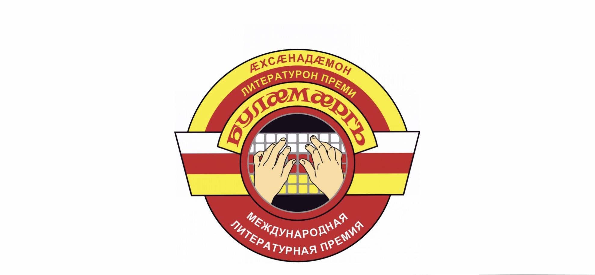 Международная литературная премия «Буламаргъ» ввела номинацию для авторов, пишущих на русском языке